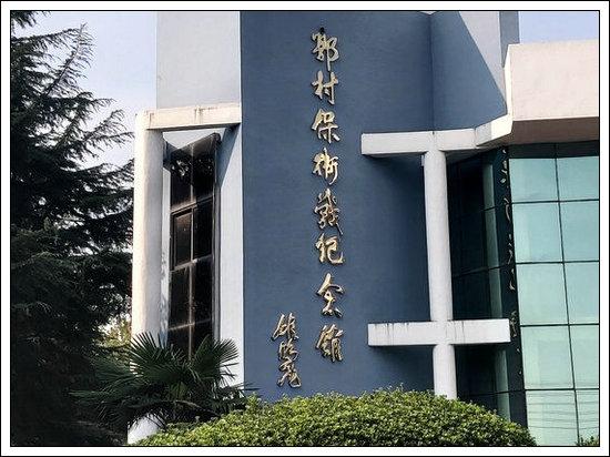 【七律】郭村保卫战纪念馆观感