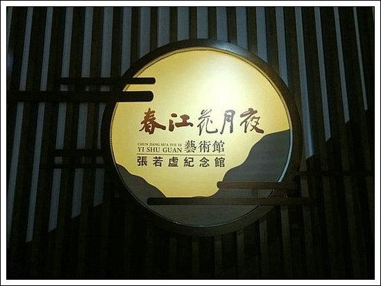 【鹧鸪天】春江花月夜艺术馆